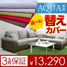 Aqua Sofa Covers Only
