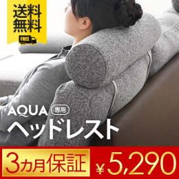 Aqua Sofa Headrest Only