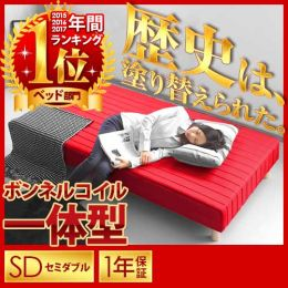 [PRE-ORDER] Cocoa Bonnell Spring Mattress & Bed (Japan Semi Double Size)