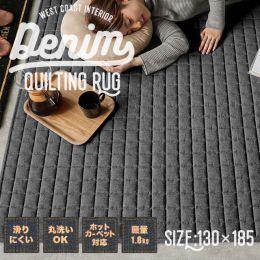 Denim Quilting Rug 130x185cm (Japanese)