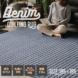 Denim Quilting Rug 185x185cm (Japanese)