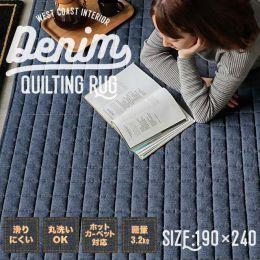 Denim Quilting Rug 190x240cm (Japanese)