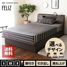 [PRE-ORDER]  Feliz Bed (Japan Size)