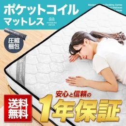 [PRE-ORDER] Modern Deco Pocket Coil Mattress (Japan Size)