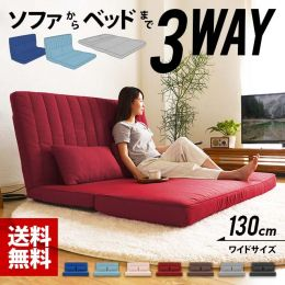 Rocot Flexible 3-way Sofa Bed