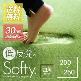 SOFTY Japanese Rug 200x250cm