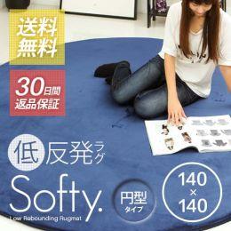 SOFTY Japanese Rug (Circle) 140x140cm