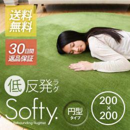 SOFTY Japanese Rug (Circle) 200x200cm