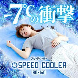 Speed Cooler Mat 90x140cm