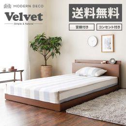 [PRE-ORDER] Velvet Bed (Japan Size)