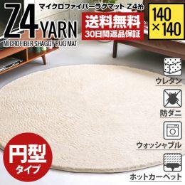 Z4 Yarn Japanese Rug (Circle) 140x140cm
