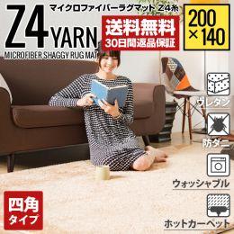 Z4 Yarn Japanese Rug 200x140cm