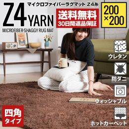 Z4 Yarn Japanese Rug 200x200cm