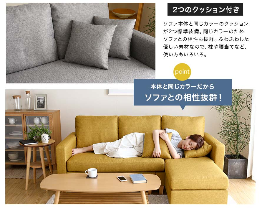 The Sofa comes with 2 matching colored cushions with covers that can be removed for easy washing.