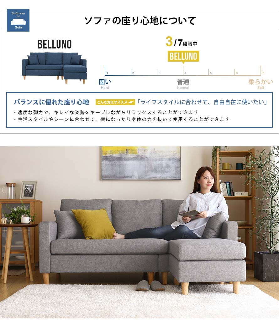 The Belluno Japanese Sofa has a normal firmness setting of 4/7