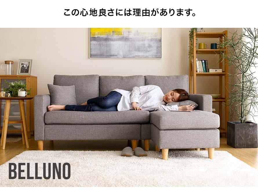 The Belluno Sofa is very comfortable to sleep on.