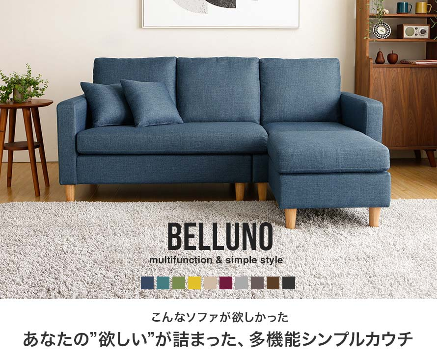 The Belluno Fabric Sofa - Multifunction and simple style.