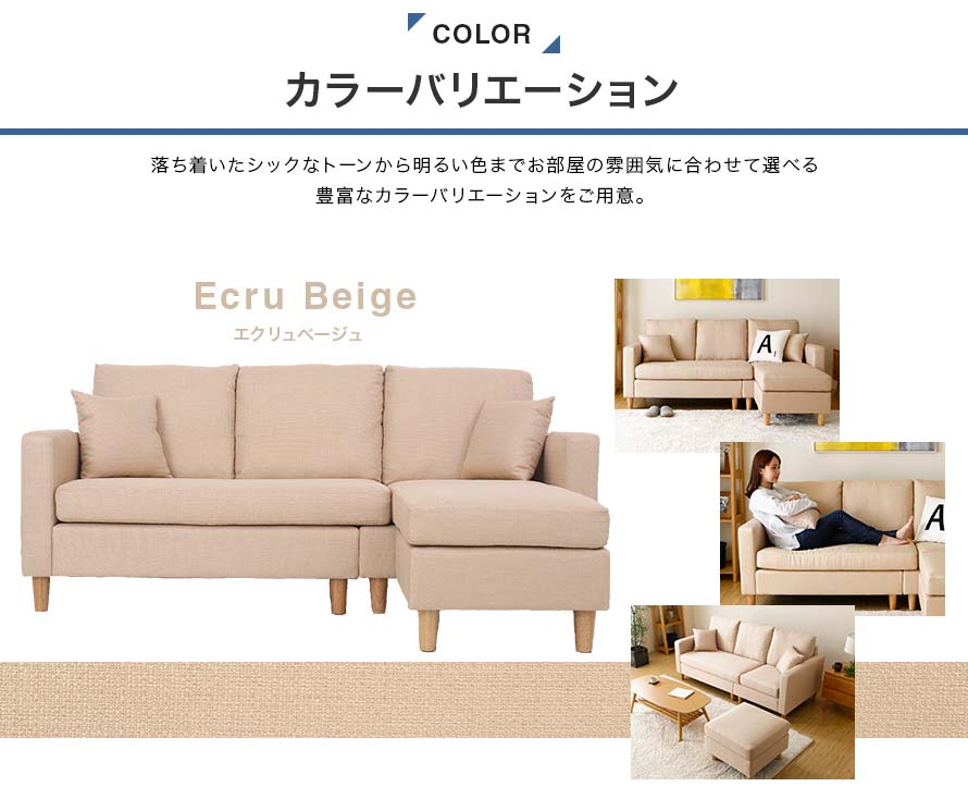 The Sofa is available in Ecru Beige Color