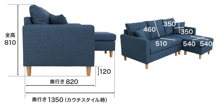 The Belluno Japanese Sofa side view dimensions in mm.