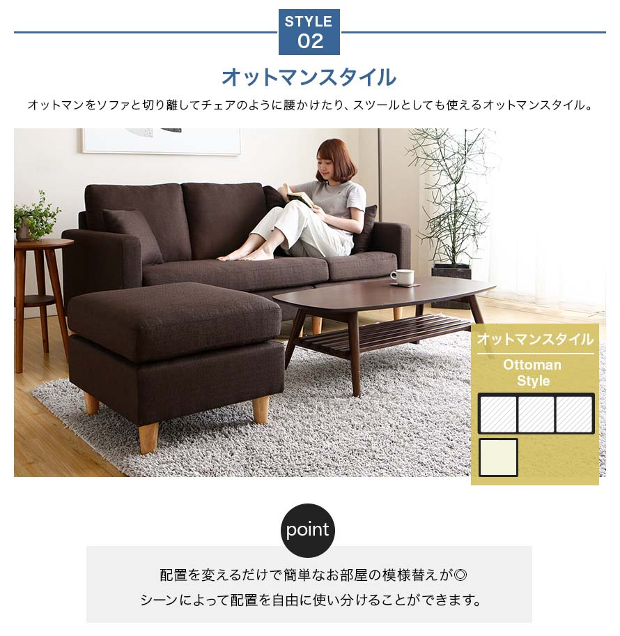 The ottoman can be placed separately from the sofa