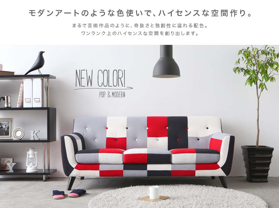 Continental Sofa Earth and Tender
