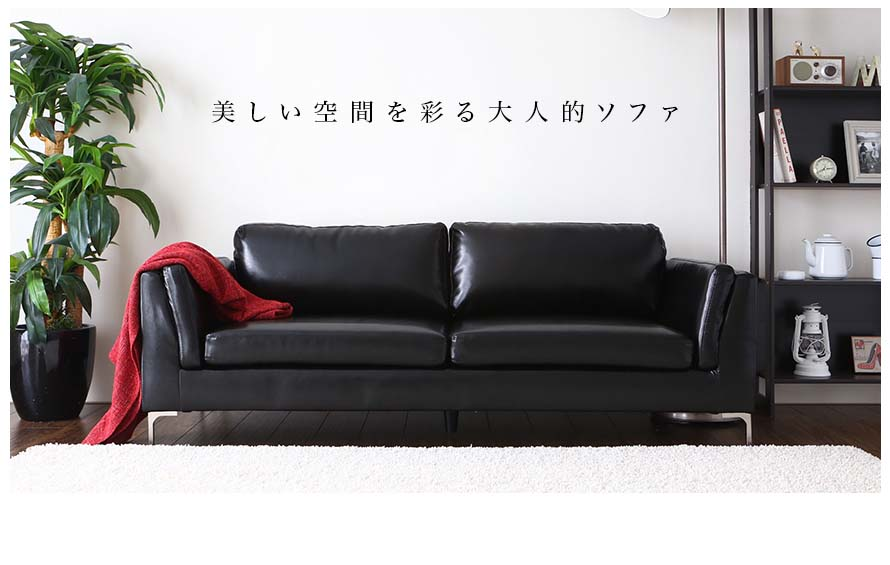The Forma Japanese Leather Sofa as seen on the front with a classy red towel over the armrest