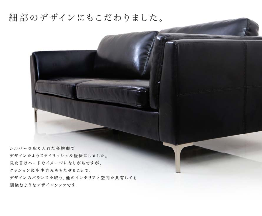 The Forma sofa is made stylish by using a silver colored finishing to the legs and also having rounded cushioned corners.