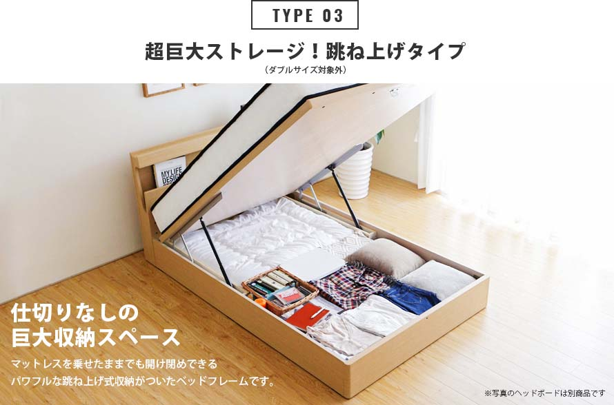 A huge storage space under the bed. The storage bed can be opened and closed even with the mattress on. It is a bed with a powerful flip-up type mechanism.