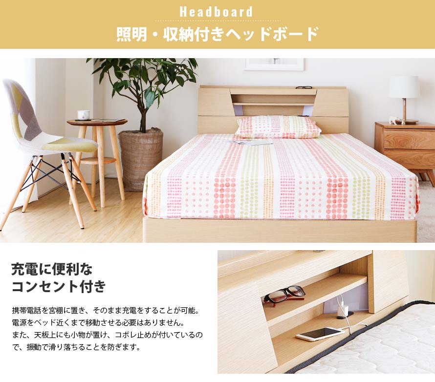 It is possible to charge your mobile phone with a conveniently located charging outlet at the headboard of the bed. It is not necessary to move the power supply close to the bed. Place small items on the top board.