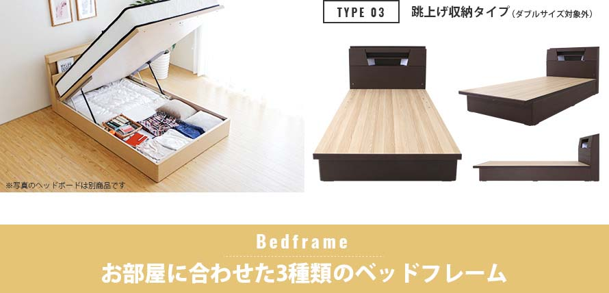 Type 3 - Lift-up storage bed.
